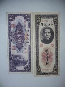 """民国纸币:1948年民国中央银行:""""伍拾圆""""、""""关金伍仟圆""""【两张合售、参阅详细描述】"""