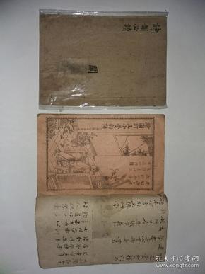 清代线装木刻《诗韵必读》;宣统二年(线装石印)《小学韵语》【两册合售、参阅详细描述】