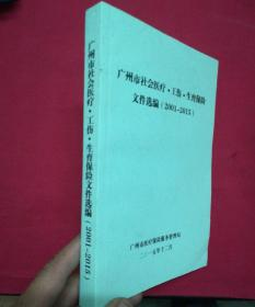 广州市社会医疗·工伤·生育保险文件选编2001-2015
