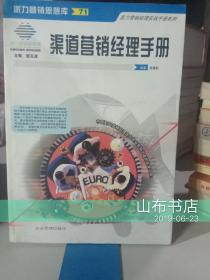 派力营销思想库71:渠道营销经理手册【一版一印】
