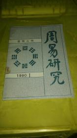 周易研究 1990年1 总第5期  实物拍摄品相如图