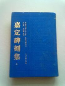 嘉定碑刻集【上册】2012年12月一版一印 16开精装本