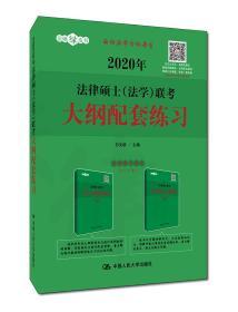 2020年法律硕士(法学)联考大纲配套练习 白文桥 中国人民出版