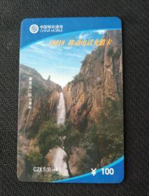 中国移动通信18618移动电话充值卡   秦皇岛.祖山瀑布¥100     (6一4)