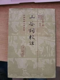 山谷词校注 中国古典文学丛书