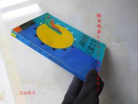 作家论丛:新时期儿童文学( 签名本 )【见描述】
