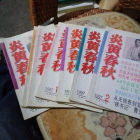 炎黄春秋1997年2.4.8.9.10.11.12,6期合售