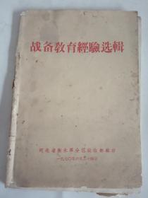 战备教育经验选辑  语录本
