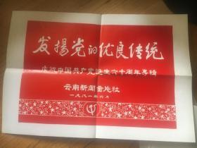 发扬党的优良传统:庆祝中国共产党诞生六十周年专辑........................27张一套全