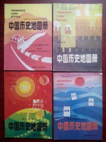 初中中国历史地图册全套4本,初中历史,初中中国历史地图册1993-1995年第2版