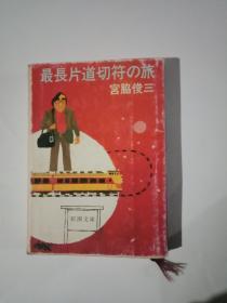 最长片道切符の旅(日文原版)