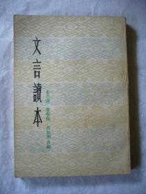文言读本 朱自清、叶圣陶、吕叔湘合编 竖排繁体版