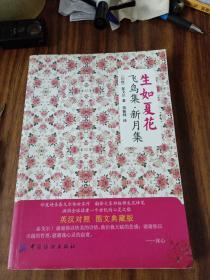 生如夏花:飞鸟集新月集(英汉对照版)