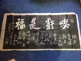 【铁牍精舍】【金石碑帖】民国拓郑板桥书《吃亏是福》,101x49cm