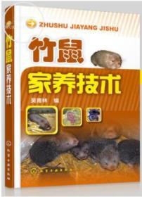 正版现货 竹鼠家养技术 生活习性营养与饲料繁殖与育种 疾病预防诊断 规模化养殖管理书籍 竹鼠高效养殖饲养技术大全教程畅销书籍