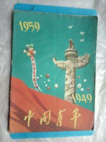 中国青年国庆十周年刊