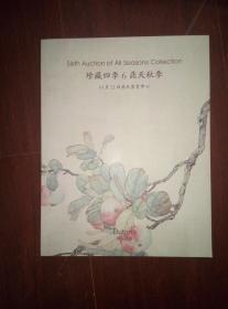珍藏四季6·鼎天秋季(10月22日鼎天鉴赏中心)