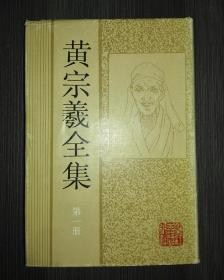 黄宗羲全集  第一册