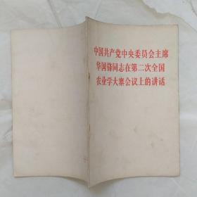 中国共产党中央委员会主席华国锋同志在第二次全国农业学大寨会议上的讲话。