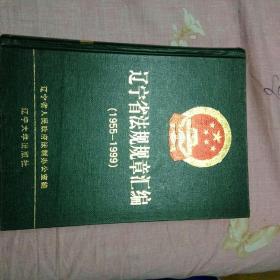 辽宁省法规规章汇编(1955-1999)