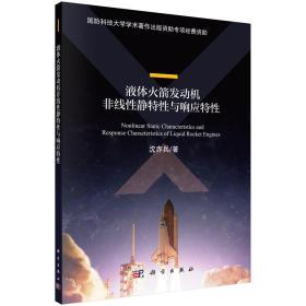 液体火箭发动机非线性静特性与响应特性