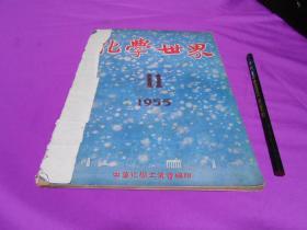 化学世界(1951.10)(1955.11)(1959.9)(1962.10)(1964.6)(1965.3)(1965.12)共七册
