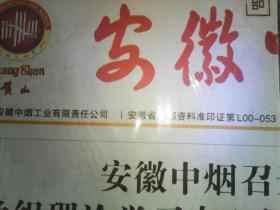 安徽中烟2017.9.28