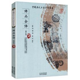 ST中国历代名著全译丛书:诗品全译