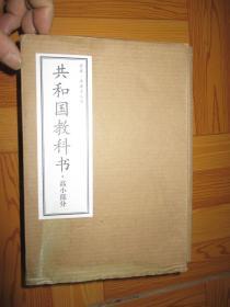共和国教科书——高小部分(全5册)   【线装】,附外盒