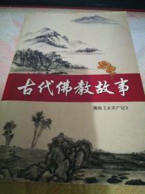 古代佛教故事