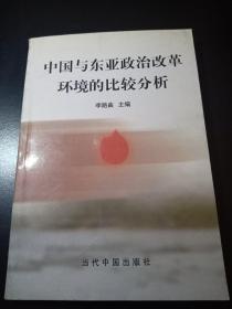 中国与东亚政治改革环境的比较分析
