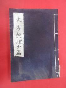 天方典理全篇   (影印本)  线装书