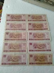 壹圆纸币(十枚合售)