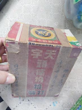 """民国上海""""百中堂""""【天字头痛粉】药盒,漂亮"""