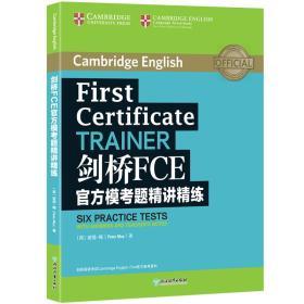 剑桥FCE官方模考题精讲精练