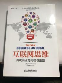 互联网思维:——传统商业的终结与重塑【无涂画笔迹,内页全新】