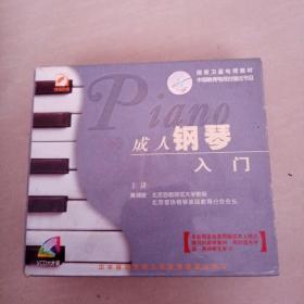成人钢琴入门(六盒光盘)品相如图以图为准!