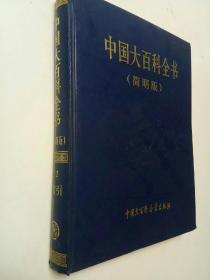 精装本中国大百科全书简明版全12册。1996年版一版一印