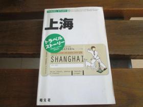 日文原版 トラベルストーリー〈10〉上海 (トラベルストーリー (10)) 単行本