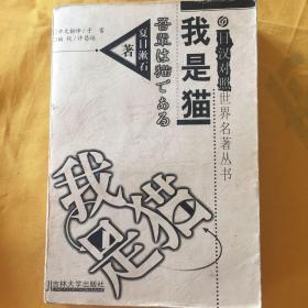 我是猫:日汉对照·世界名著丛书