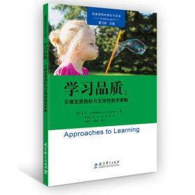 高瞻课程的理论与实践:学习品质:关键发展指标与支持性教学策略