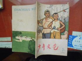 少年文艺1965.3【自然旧】
