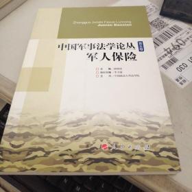 中国军事法学论丛(第5卷):军人保险