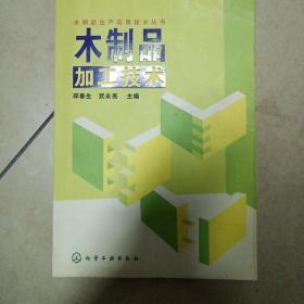 木制品加工技术/木制品生产实用技术丛书