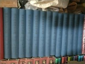 域外汉籍珍本文库  第二辑 子部(第一,二,三,五,七,八,九,十,十一,十二,十三,十五,十七,十八,二十,共15册合售)  可拆售