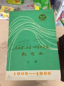 贵阳第一中学八十周年校庆纪念册.1906-1986---[ID:91038][%#337D8%#]