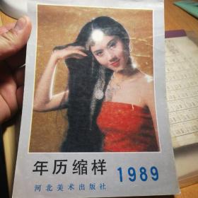 1989年年历缩样