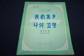 小提琴协奏曲 我的家乡 【朝汉双文】仅印910册