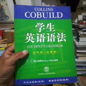 学生英语语法