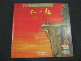 中国第一套儿童健康心理养成图画书:在一起
